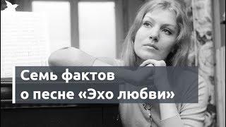 «Мы вечная нежность друг друга» - история главной песни Анны Герман