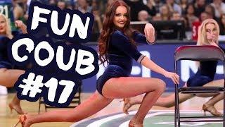 FUN COUB compilation #17 | Подборка лучших приколов №17