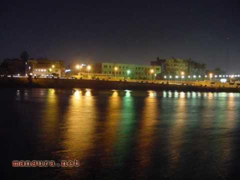 اجمل مدن مصر (المنصورة)