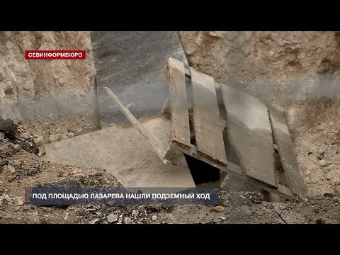 Под площадью Лазарева нашли подземный ход