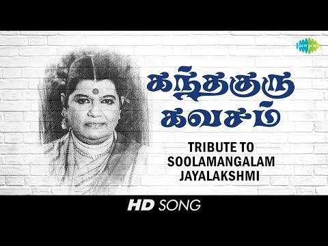 Tribute to Soolamangalam Jayalakshmi | Sri Skandha Guru Kavasam | Murugan | Tamil | HD Song