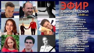 Коронавирус снова проник в Новогорск Костюкович тренируется с Брюхановым а Ялин с Поносовой