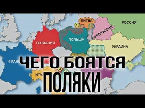 Особое место Польши