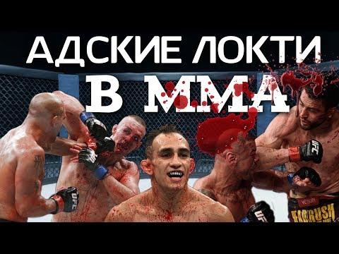 АДСКИЕ ЛОКТИ В MMA!