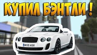 MTA - КУПИЛ БЭНТЛИ И ПОСТАВИЛ НОМЕРА CCD #1(, 2016-08-12T15:00:33.000Z)