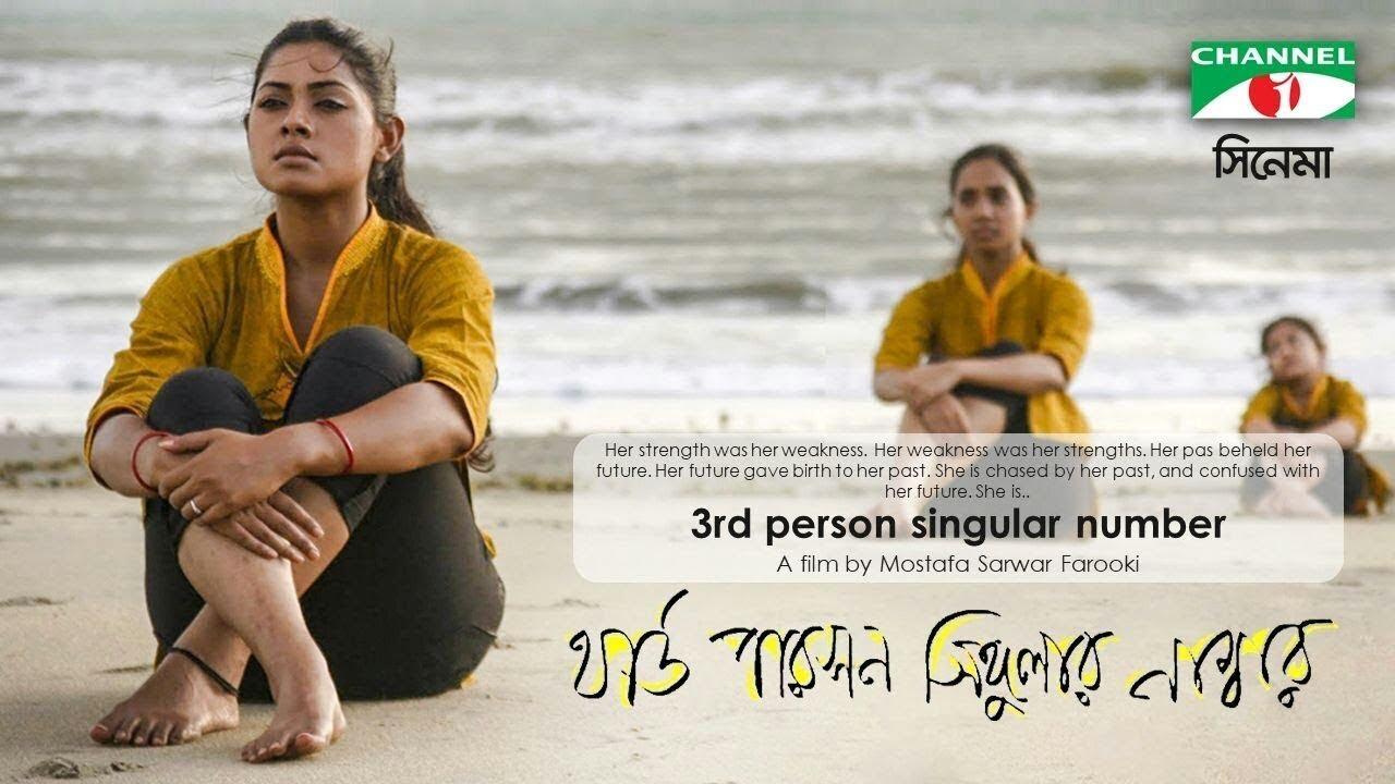 Third Person Singular Number I Nusrat Imrose Tisha I Mosharof Karim   Bangla Movie I MS Farooki