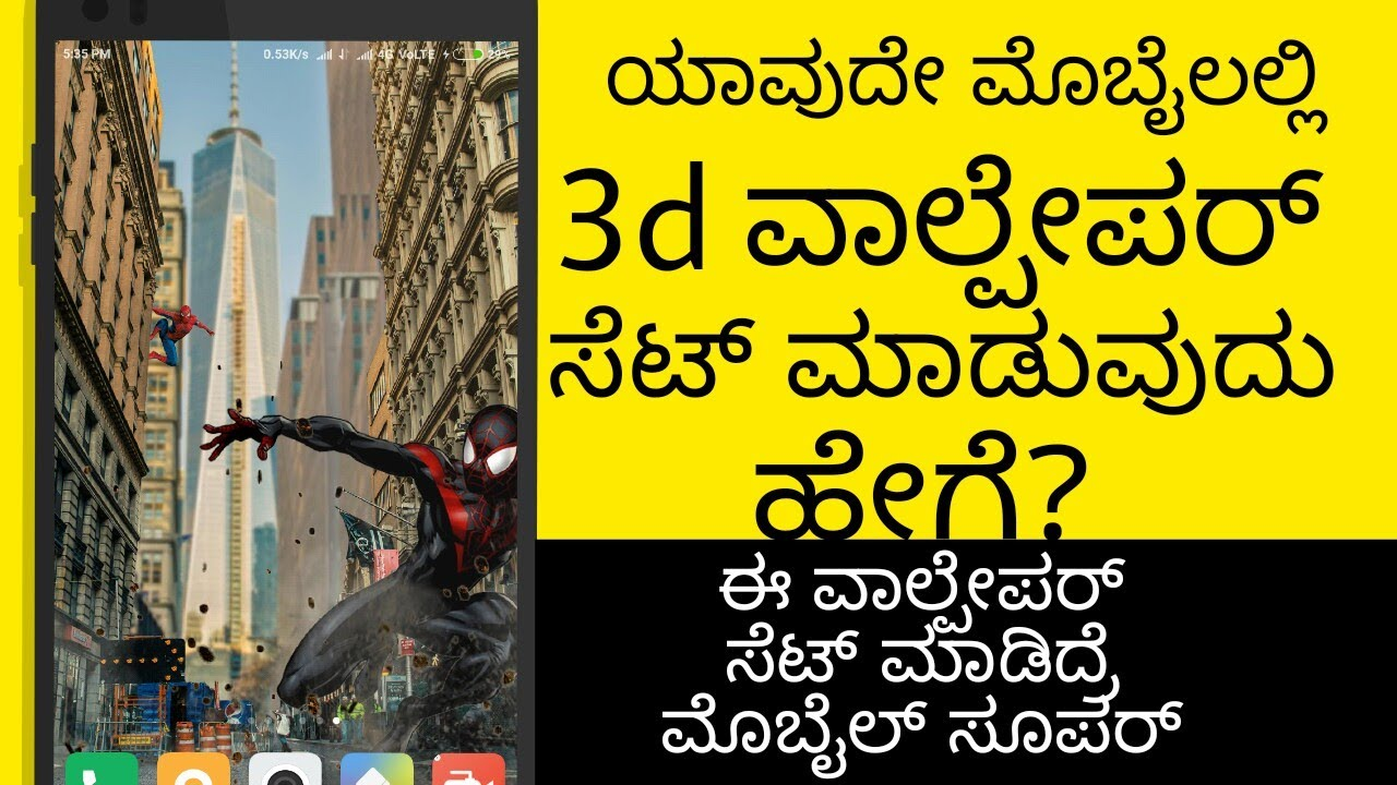 How To Set 3d Wallpaper In Any Android Mobile Kannada Best 3d