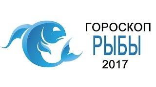 Гороскоп Рыб на 2017 год