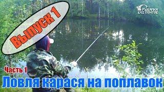 ''Рибалка без понтів - Лісове озеро. Карась. Частина 1''