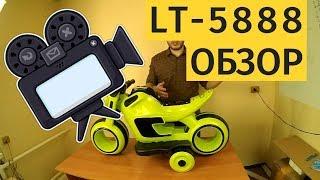 ⭐Детский электромотоцикл LT 5888.