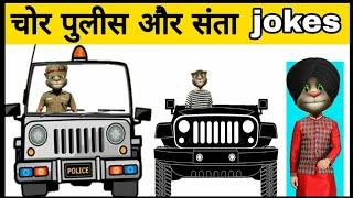 jokes in hindi//chor and police//talking tom hindi