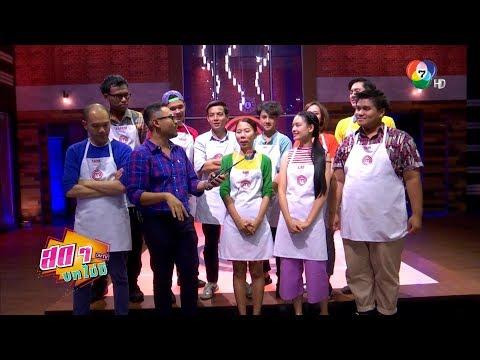 สดๆ บทไม่มี ON TV บุกถึงครัว นัวถึงถิ่น MasterChef Thailand Season 2 6 เม.ย.61