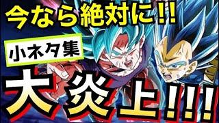 【ドッカンバトル】耐えれたらヤバイ!!今なら絶対大炎上!!ドカバト小ネタ集、ビル班編。【Dragon Ball Z Dokkan Battle】【地球育ちのげるし】