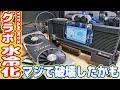 32万円ビデオカード「TITAN RTX」の水冷化に失敗…異音発生(´;ω;`)【アクアPC#07】