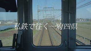 【鉄道PV】私鉄で往く一府四県