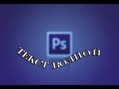 Текст волной в фотошопе | Adobe Photoshop