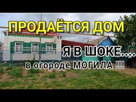 МОГИЛА В ОГОРОДЕ / Подбор Недвижимости от Николая Сомсикова
