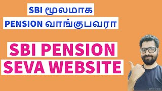 SBI BANK மூலமாக PENSION வாங்குபவரா ?  | Tamil Share | Intraday Trading Strategy