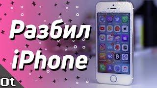 видео Разбился экран iPhone 6