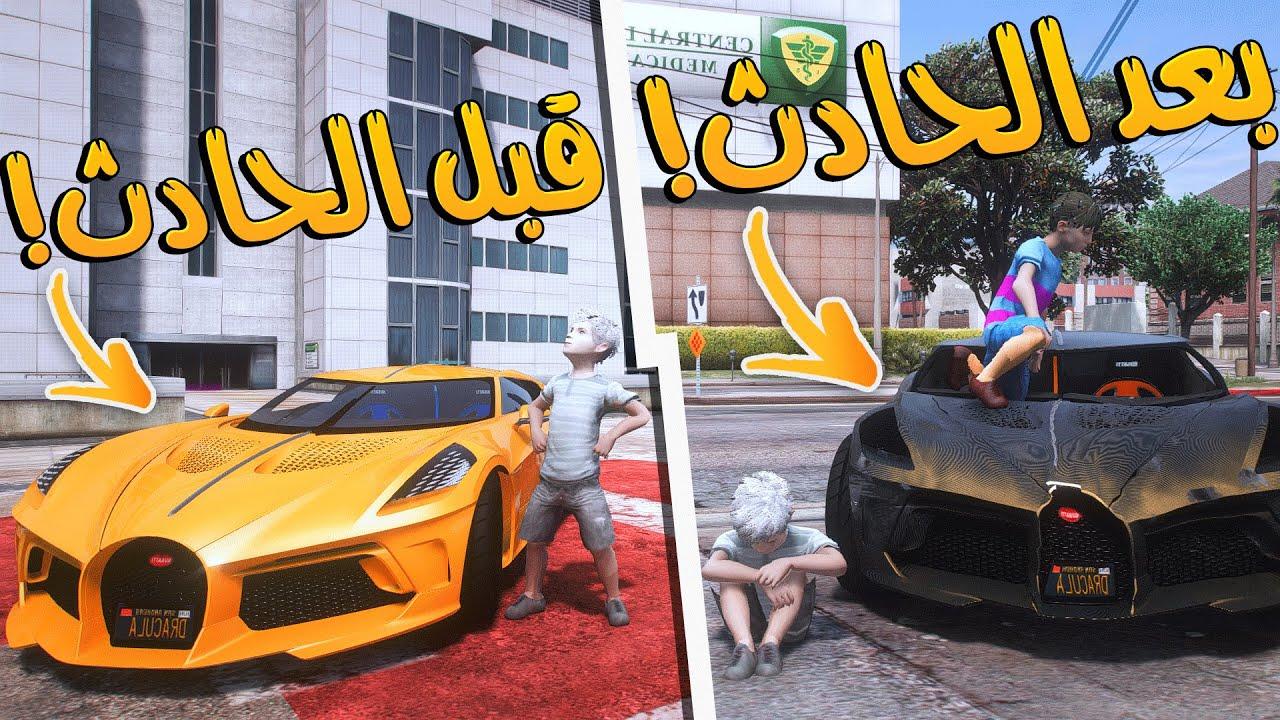 Download ابوه شراله سيارة غاليه وسوا عليها حادث (ومات شخص) بسبب السرعه!! _ GTA V