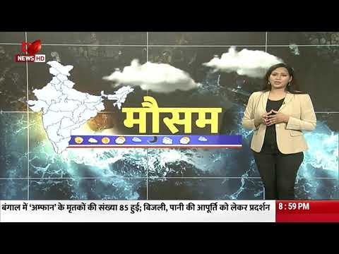 Today's weather forecast across India @9 PM   23/05/2020