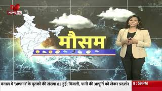 Today's weather forecast across India @9 PM | 23/05/2020