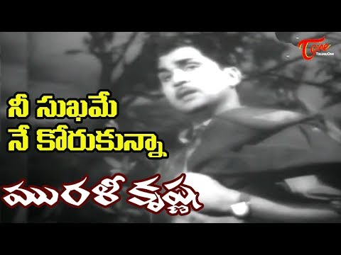 ANR Old Hits | Murali Krishna Movie | Nee Sukhame Ne Koruthunna Song | ANR | Jamuna - OldSongsTelugu