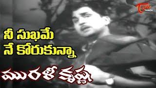 ANR Old Hits | Murali Krishna Movie |Nee Sukhame Ne Koruthunna Song |ANR | Jamuna - Old Telugu Songs