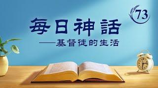 每日神話 《在神的審判、刑罰中看見神的顯現》 選段73