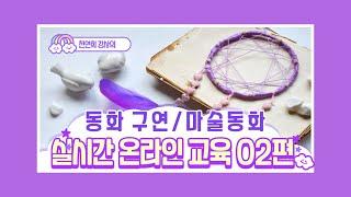 동화구연 / 마술동화 실시간 온라인교육 02편 - 천연…