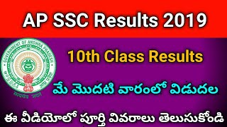 AP 10th Class Results 2019 || AP SSC10th Class Results Release Date || AP 10th Results 2019