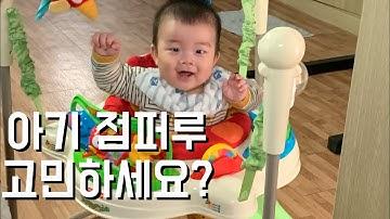 [피셔프라이스 점퍼루]아기 점퍼루 사용시기와 점퍼루 제대로 즐기는 방법(피셔프리이스 보고 있나요?)
