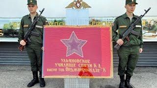 �������� ���� Празднование 80-летия Ульяновского ВВК Училища Связи.