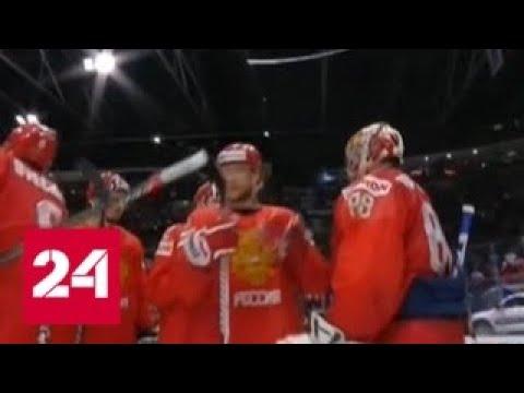 Чемпионат мира. Сборная России разгромила команду из Чехии - Россия 24