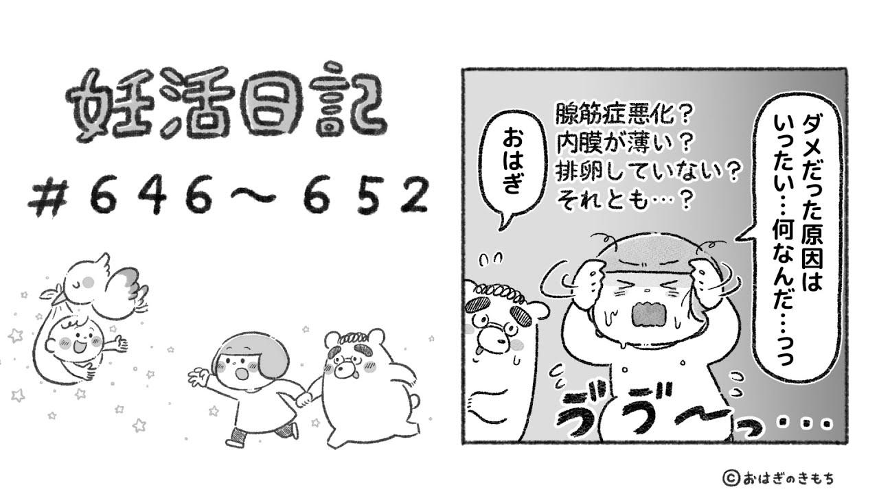 おはぎのきもち/不妊治療漫画 妊活日記 646~652【タイミング期間3 編】