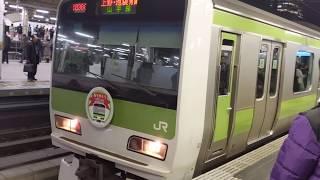 〔4K UHD/sp〕JR東日本・山手線:東京駅、E231系500番台(トウ506編成)/入線シーン。<ありがとうHM付>
