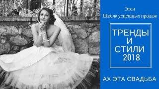 Этси Тренды и Стили 2018 / Свадебный магазин / Создаем и продаем