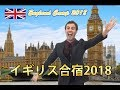 イギリス 英会話合宿2018