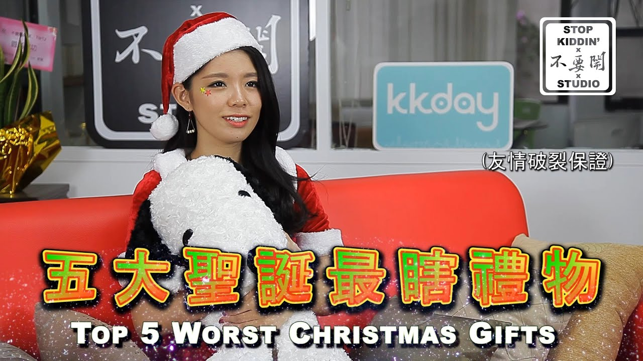 5 worst christmas gifts
