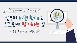 [강의 제작 필수 프로그램] 컴퓨터 화면 확대하기 l 스크린 필기하기 l  화면 그림 그리기 l 화이트보드 효과 l 줌잇 zoomit 사용법