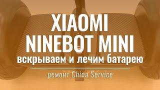 Ремонт гироскутера Xiaomi Ninebot Mini   China Service