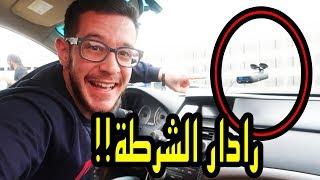 جربت جهاز معرفة اماكن الشرطة وصار الي صار!!