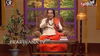 Sadhu Bani Ep 219 13 Jan 2018 | ଭଲ ସଙ୍ଗର ମହତ୍ୱ | Importance of Good Friend Circle