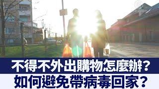 疫情期間外出購物如何避免帶病毒回家?|新唐人亞太電視|20200413