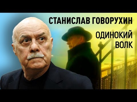 Станислав Говорухин. Одинокий волк | Центральное телевидение
