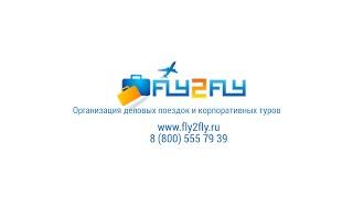 Как Вы можете сэкономить время, силы и средства! Флай Ту Флай Fly2Fly организация командировок!(Туристическая компания Fly2Fly.ru http://fly2fly.ru/ Как Вы можете с экономить время, силы и средства! Флай Ту Флай Fly2Fly..., 2016-02-10T13:12:42.000Z)