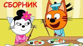 Три Кота Котята на отдыхе Сборник серий Мультфильмы для детей