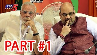 మోడీ, షా వ్యూహం ముందు అంతా కుదేలేనా..! | Unexpected Strategies of PM Modi | News Scan #1 | TV5 News thumbnail