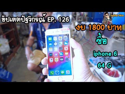 [อัปเดตปัฐวิกรณ์] EP. 126  งบ 1800 บาทซื้อ iphone 6 64G