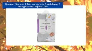 Конверт Summer Infant на молнии Swaddlepod S Экскурсия по Сафари 2шт обзор